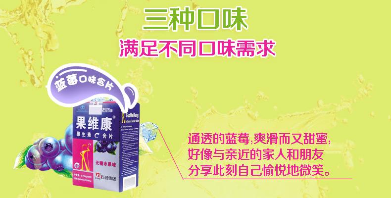 0801481蓝莓味果维康-790_06.jpg