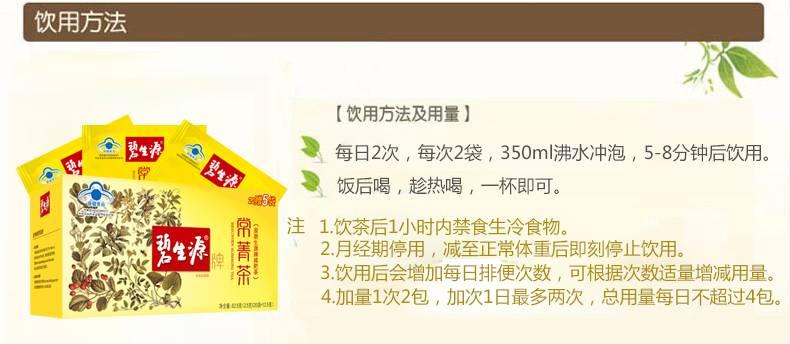 0804362碧生源减肥茶-790_05.jpg
