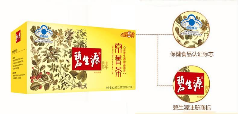 0804362碧生源减肥茶-790_08.jpg
