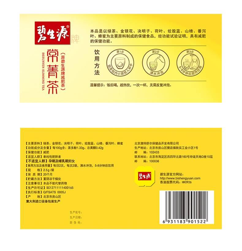 0804362碧生源减肥茶-790_10.jpg