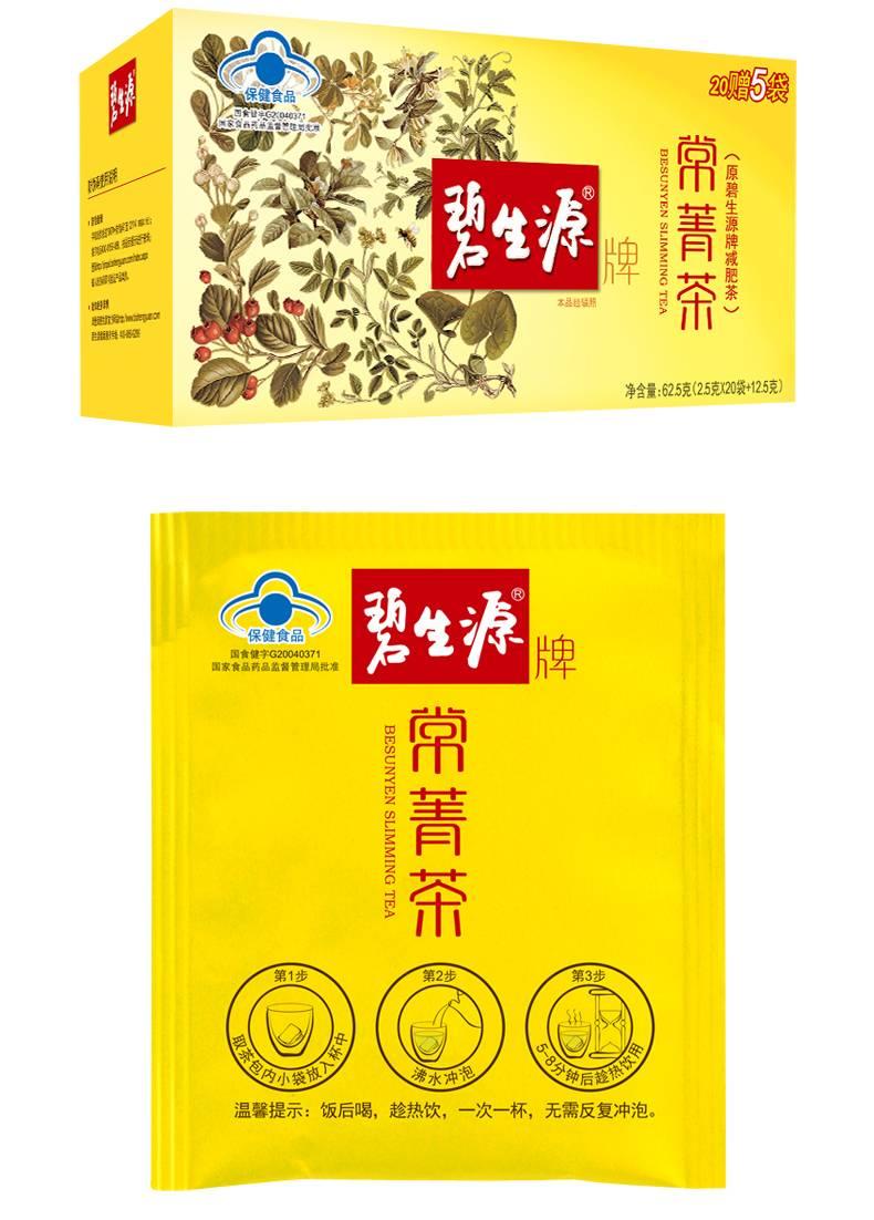 0804362碧生源减肥茶-790_11.jpg